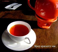 Вред красного чая